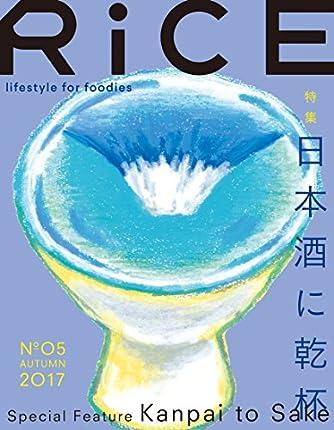 RiCE(ライス)No.5 AUTUMN 2017