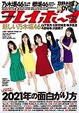 週刊プレイボーイ 2021年 1/25 号 [雑誌]