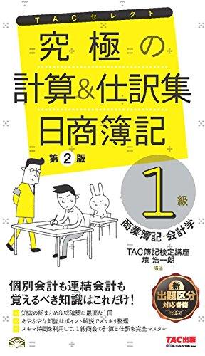 究極の計算と仕訳集 日商簿記1級 商業簿記・会計学 第2版 (TACセレクト)