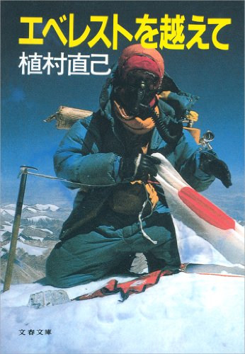 エベレストを越えて (文春文庫)