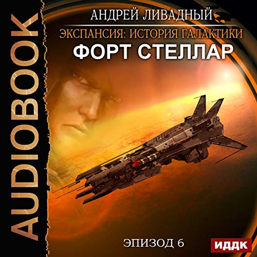 Expansion: History of the Galaxy: Episode 6, Fort Stellar (Russian Edition) cover art