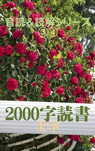 Nisenji Dokusho jo ge Ondoku Dokkai Shirizu (Japanese Edition)