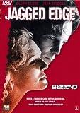 白と黒のナイフ[DVD]