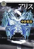 アリス Alice in the right hemisphere (角川ホラー文庫)