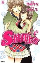 S彼氏上々4(ジュールコミックス) (ジュールコミックス COMIC魔法のiらんどシリーズ)