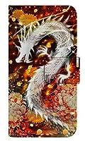 [Galaxy A51 5G SC-54A] スマホケース 手帳型 ケース デザイン手帳 ギャラクシーA51 5G 8256-D. 炎龍白剣黒刀 かわいい おしゃれ かっこいい 人気 柄 ケータイケース ゴシック