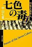 七色の毒 刑事犬養隼人 (角川文庫)