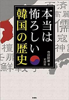[豊田隆雄]の本当は怖ろしい韓国の歴史