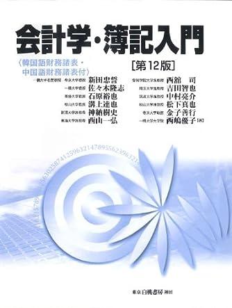 会計学・簿記入門 第12版: (韓国語財務諸表・中国語財務諸表付)