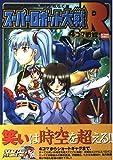 スーパーロボット大戦R 4コマ戦線 (アクションコミックス)