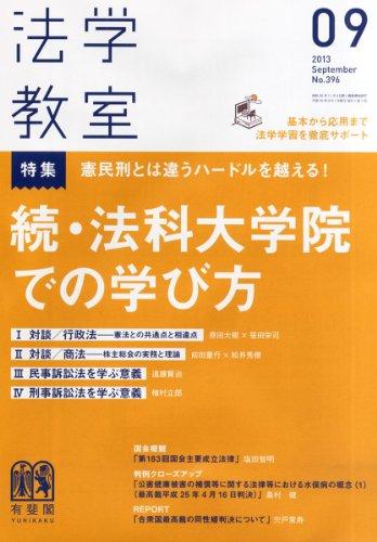 法学教室 2013年 09月号 [雑誌]