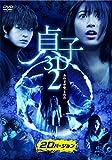 貞子3D2[DVD]