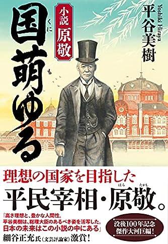 国萌ゆる 小説 原敬