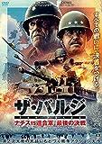 ザ・バルジ ナチスvs連合軍、最後の決戦[DVD]