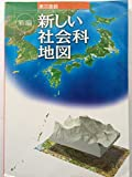 新編新しい社会科地図 [平成18年度] (中学校社会科地図用 文部科学省検定済教科書)