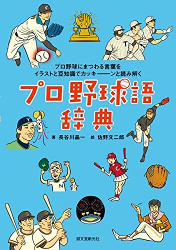 プロ野球語辞典: プロ野球にまつわる言葉をイラストと豆知識でカッキーンと読み解く - 晶一, 長谷川, 文二郎, 佐野