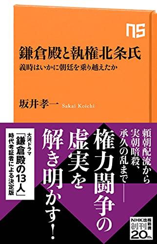 鎌倉殿と執権北条氏: 義時はいかに朝廷を乗り越えたか (NHK出版新書 661)