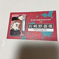 呪術廻戦 名刺カード 第二弾 野薔薇