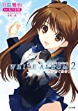 WHITE ALBUM2 雪が紡ぐ旋律1 GA文庫