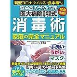 医大病院感染症専門医式 消毒術 家庭の完全マニュアル ([バラエティ])