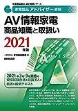 家電製品アドバイザー資格 AV情報家電 商品知識と取扱い 2021年版 (家電製品協会認定資格シリーズ)
