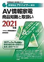 51+3lsLKt7L. SL200  - 家電製品アドバイザー試験