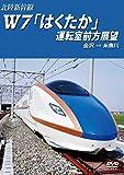 北陸新幹線W7「はくたか」運転室前方展望 金沢→糸魚川[DVD]