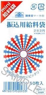 日本法令 振込用給料袋 給与 9-3 10袋組み