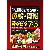 クリエ・ジャパン 究極の有機100%肥料 魚粉70%+骨粉30% 2kg