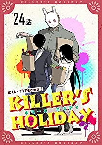 KILLER'S HOLIDAY【単話版】 24巻 表紙画像