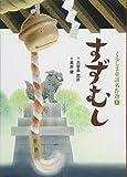 すずむし (くるしま童話名作選)