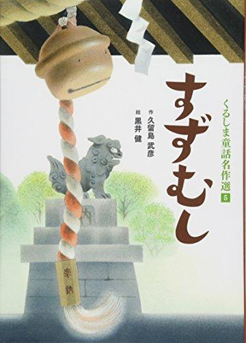 すずむし (くるしま童話名作選)の詳細を見る