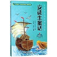 安徒生童话(3上美绘版)/名家名作快乐阅读书系