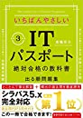 【Amazon.co.jp 限定】【令和3年度】 いちばんやさしいITパスポート 絶対合格の教科書+出る順問題集