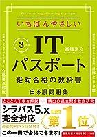 51+3wr5JB7S. SL200  - ITパスポート試験