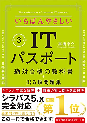 【Amazon.co.jp 限定】【令和3年度】 いちばんやさしいITパスポート 絶対合格の教科書+出る順問題集 (特典:スマホで見られる「重要用語らくらく暗記シート」)