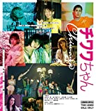 チワワちゃん[BSTD-20230][Blu-ray/ブルーレイ]
