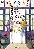 学校の怪談 / 岡崎 弘明 のシリーズ情報を見る