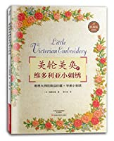Magnificent Victorian small embroidery(Chinese Edition)