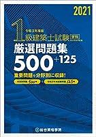 51+42ezDr+L. SL200  - 建築士試験 01