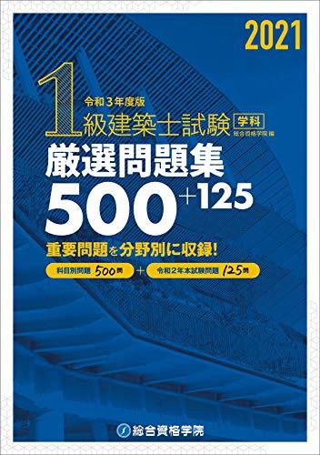 令和3年度版 1級建築士試験学科厳選問題集500+125