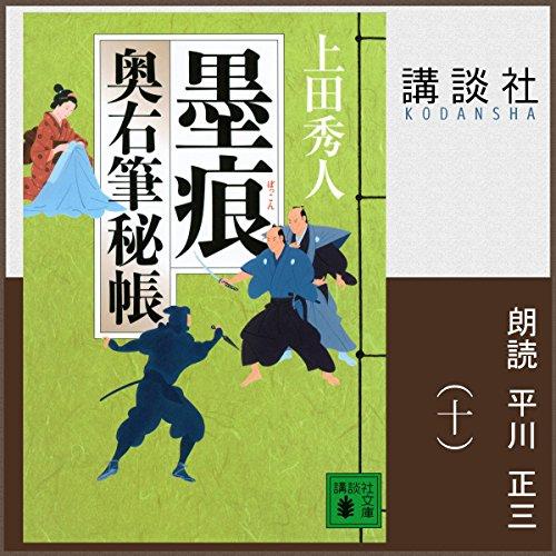 『墨痕 奥右筆秘帳 (十)』のカバーアート