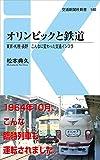 オリンピックと鉄道 - 東京・札幌・長野 こんなに変わった交通インフラ - (交通新聞社新書140)