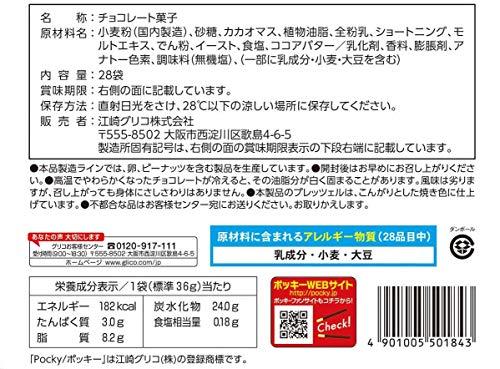 江崎グリコ ストリートファイターコラボ ポッキーチョコレート カプコン ストII28袋