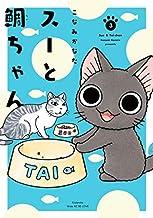 スーと鯛ちゃん コミック 1-3巻セット