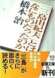 「三島由紀夫」とはなにものだったのか (新潮文庫)