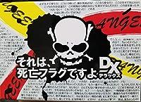 それは、死亡フラグですよDX