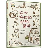 Good favour very busy animal hospital (Chinese edidion) Pinyin: hao mang hao mang de dong wu yi yuan