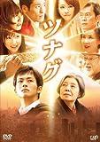 ツナグ[DVD]