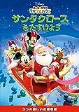 ミッキーマウス クラブハウス/サンタクロースをたすけよう[DVD]